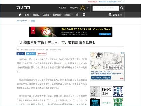 20170602カナロコ・神奈川新聞:「川崎市営地下鉄」廃止へ 市、交通計画を見直し.jpg