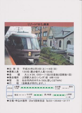 20180203-04学鉄連仙台の旅 (002)-1.jpg