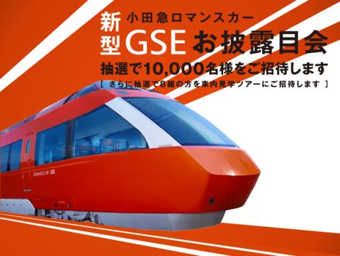 20180310小田急GSEお披露目会.png