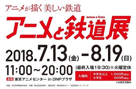 20180713-0819アニメと鉄道展.jpg