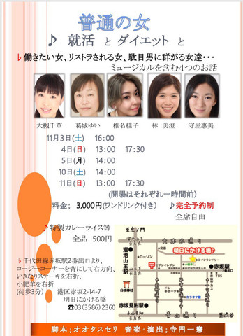 20181103-11普通の女.jpg