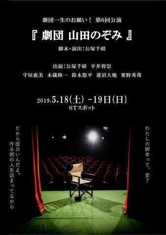 20190518-19劇団 山田のぞみ01.jpg