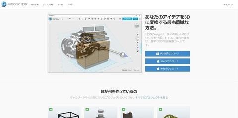 Autodesk 123D Design.jpg