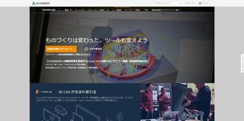 Autodesk Fusion360.jpg