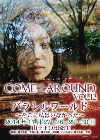 20141127-30 Come around vol.12.jpg