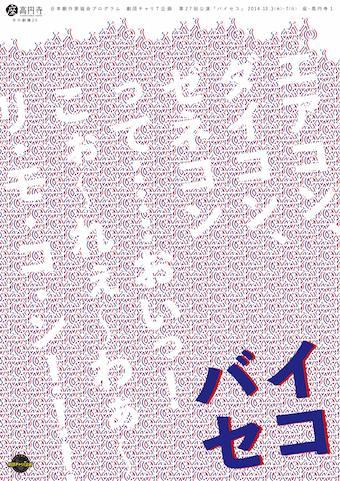 20141203-07 バイセコ.jpg