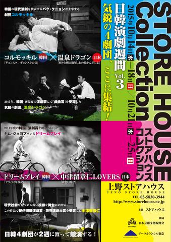 20151014-25 STORE HOUSE Collection 日韓演劇週間Vol.3.jpg