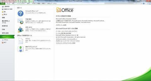 Microsoft Office 2010.jpg