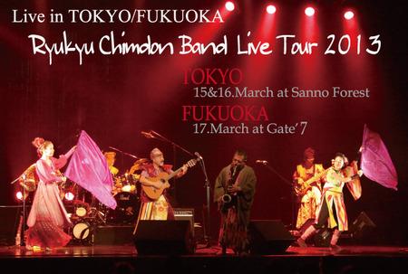 tokyofukuokaomote2013b_1.jpg