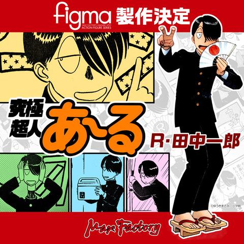 figma R・田中一郎(究極超人あ〜る)3.jpg